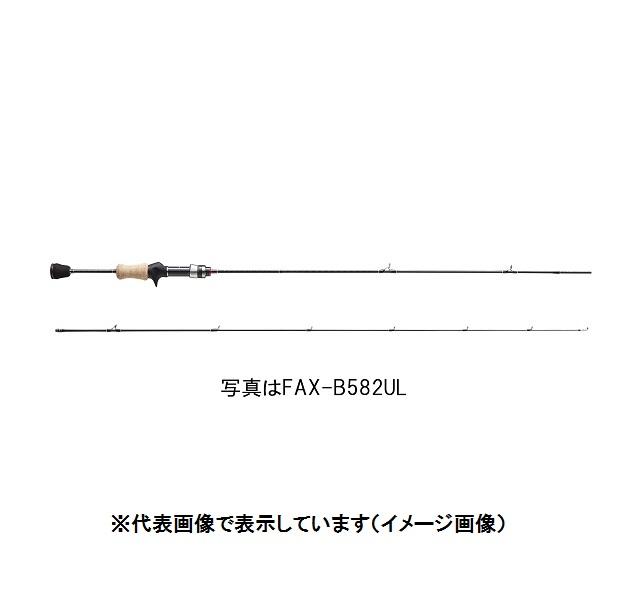 メジャークラフト ファインテール エリア FAX-B582UL (2ピース/スピニング)