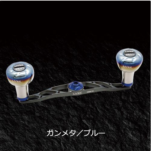 【5月10日限定エントリーで10倍最大45倍】メガテック リブレ LIVRE FullComp CRANK 120(クランク) シマノ 左巻用 (ガンメタP+ブルーG) 製品番号 FLSK120-EF-GMB