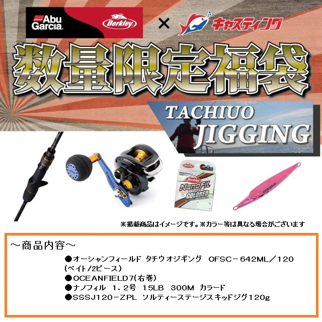 2019ピュアフィッシング福袋 タチウオジギングC