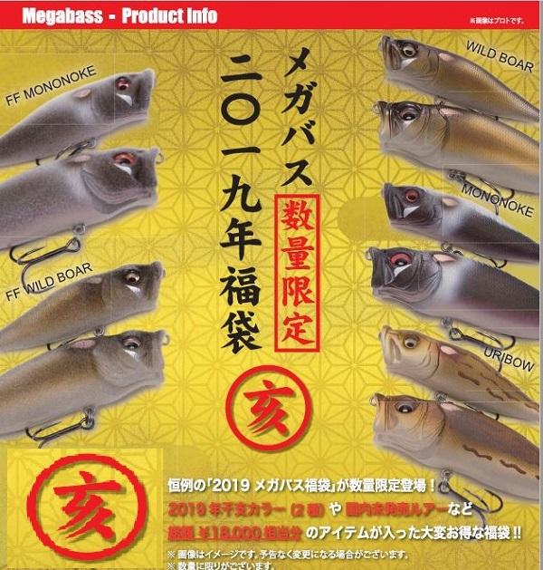 (予約品)2019年メガバス福袋 亥ルアー10種がすべて揃ったコンプリートセット(10.800円セット×5個)