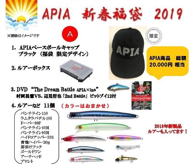 数量限定!ポイント5倍 2019福袋 APIA(アピア)福袋 A キャップカラー(ブラック)