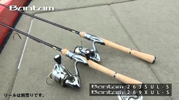 【ポイントアップ 4/1 10:00~4/8 09:59】シマノ バンタム(BANTAM) 269XUL-S (受注生産限定モデル)