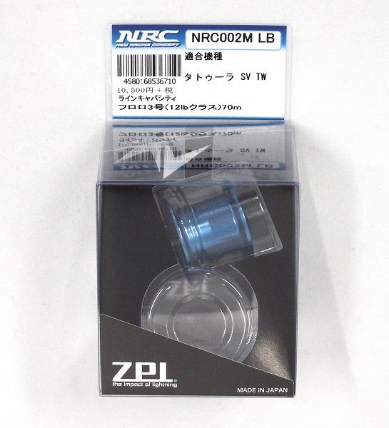 ZPI NRC002M-LB タトゥーラSVTW用スプール ブルー