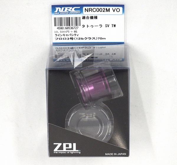 ZPI NRC002M-VO タトゥーラSVTW用スプール バイオレット