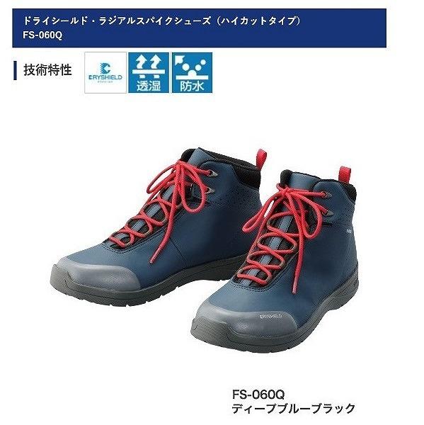 シマノ ドライシールド・ラジアルスパイクシューズ ディープブルーブラック 25.5cm