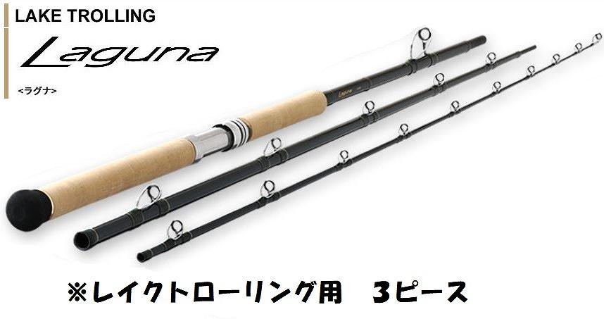 天龍(テンリュウ) Laguna(ラグナ) LN-1003M レイクトローリング用 3ピース