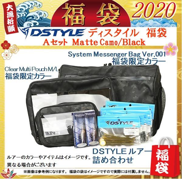【福袋】DSTYLE(ディスタイル) DSTYLE 福袋限定カラー Aセット Matte Camo/Black