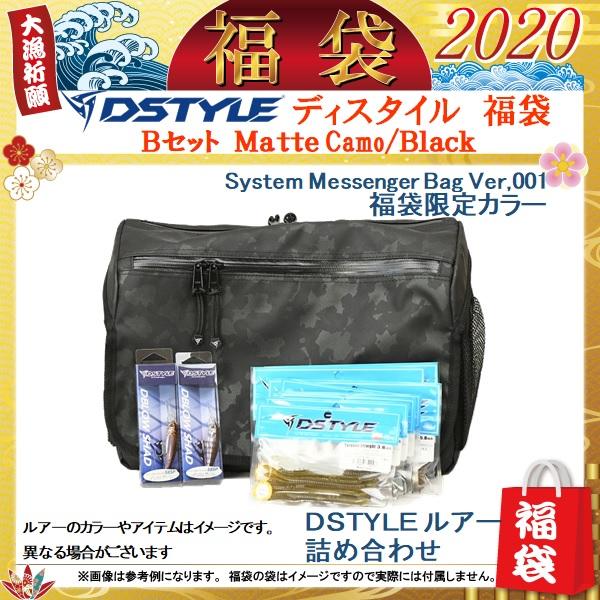 【福袋】DSTYLE(ディスタイル) DSTYLE 福袋限定カラー Bセット Matte Camo/Black