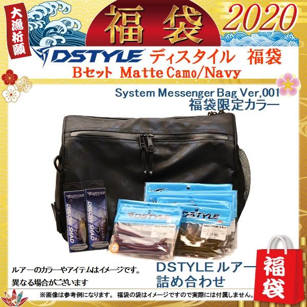 【福袋】DSTYLE(ディスタイル) DSTYLE 福袋限定カラー Bセット Matte Camo/Navy