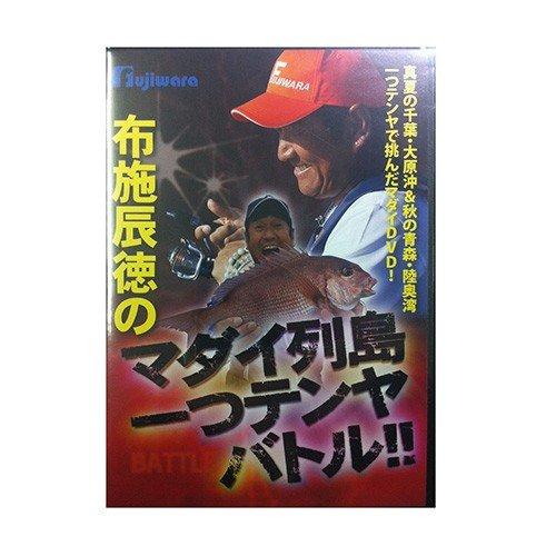 フジワラ 正規激安 OUTLET SALE DVD布施辰徳ノマダイ列島一ツテンヤバトル