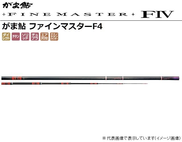 がまかつ がま鮎 ファインマスターF4 H 9.0m