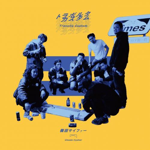 往復送料無料 日本一ラップが好きな集団 梅田サイファー 4thアルバム がグループ初のバイナルLP化が決定 トラボルタカスタム 12inch デポー