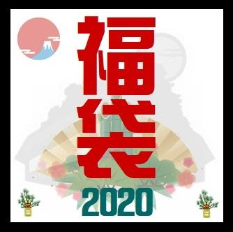 福袋 2020 《J-HIPHOP(大)》