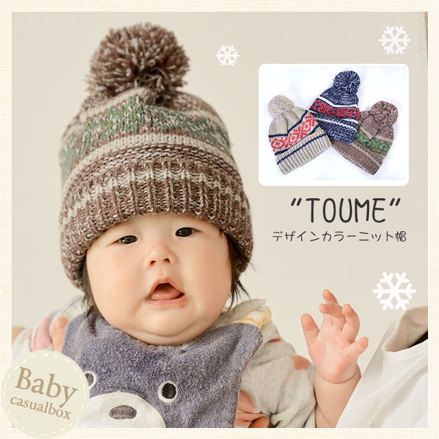 Baby knit Cap Bon Bon Hat autumn winter baby names  baby TOUME design color knit  hat b88cc8828e5