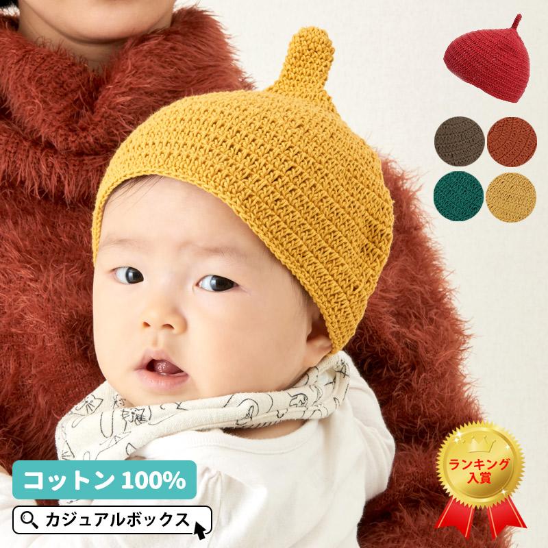9dbad9c1af4c9 Acorn Hat baby knit hat hats girls boys cotton baby newborn crochet Cap  charm kids