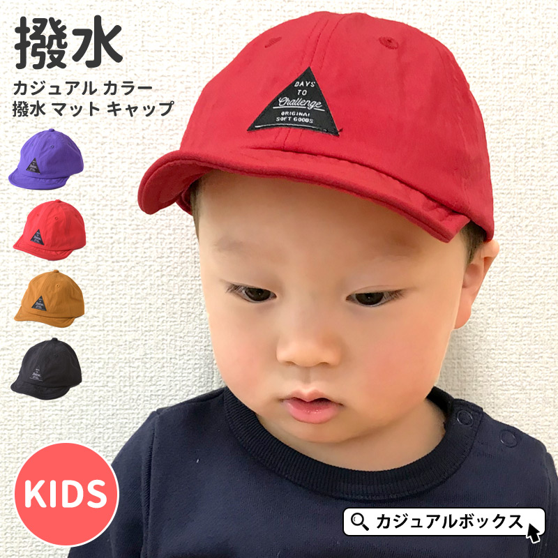 6491bf61171 CasualBox  Kids  Casual color water repellency mat cap