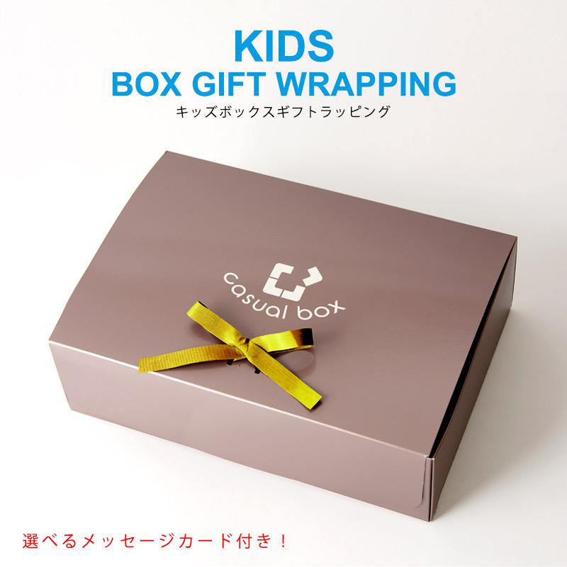 売り出し ■ KIDSBABYラッピング 超人気 ボックス