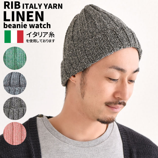 6a0bf2e9ee Beanie Kamon knit hat women's mens fall/winter cold weather outdoor linen  hemp product name: rib ITALY YARN linenbinirwatch