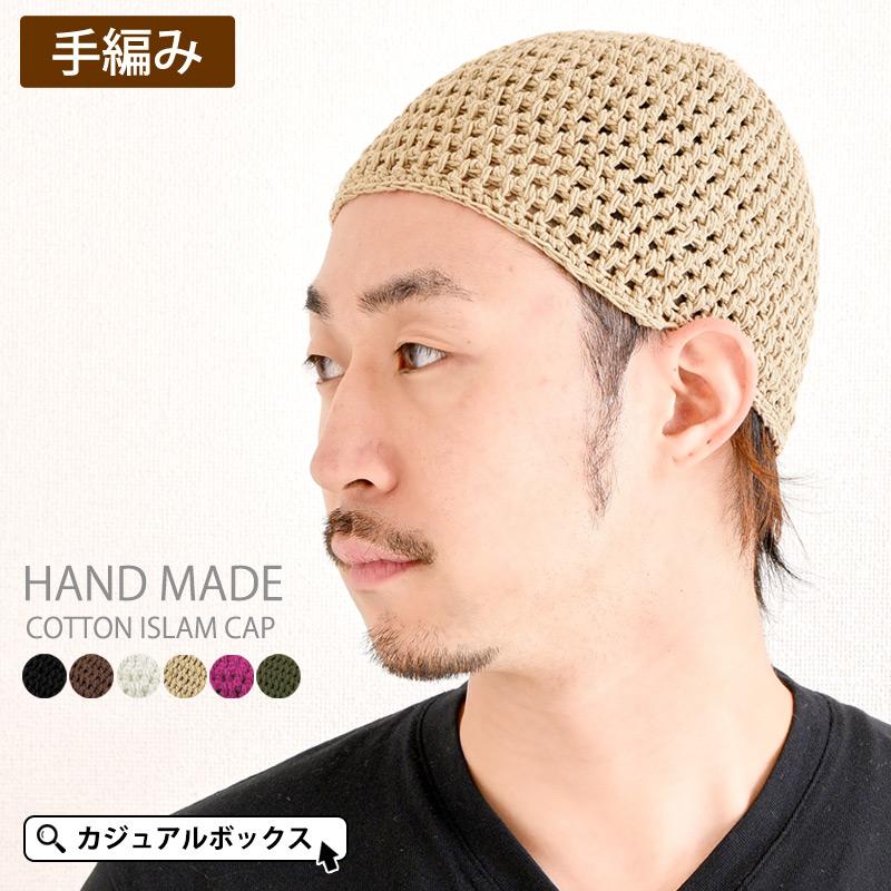 9647bcab9bbf0 CasualBox  Hand-knitted ナチュラルコットンイスラムワッチ