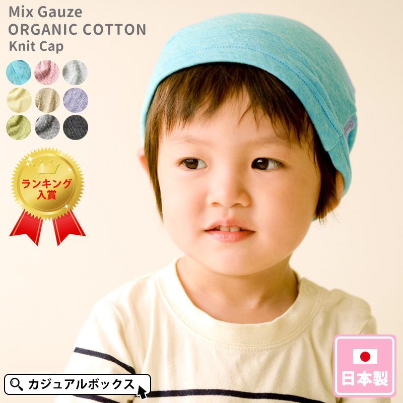 Kids organic cotton beanie - Kids Organic Cotton Beanie Hat Knit headware  Made in Japan Fashion 805e71d86f8