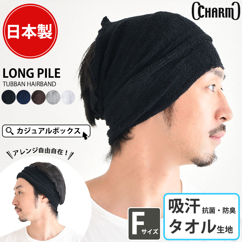 charm抗菌防臭男性用运动毛巾布头巾