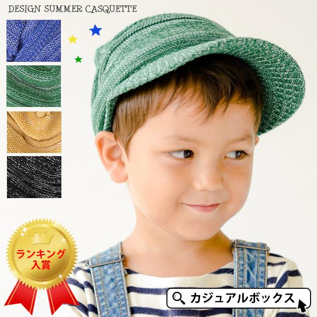 07f3a65894597 夏のお出かけ、日よけに!こどものおすすめ帽子(2歳~4歳の男の子向け)ランキング【1ページ】 Gランキング