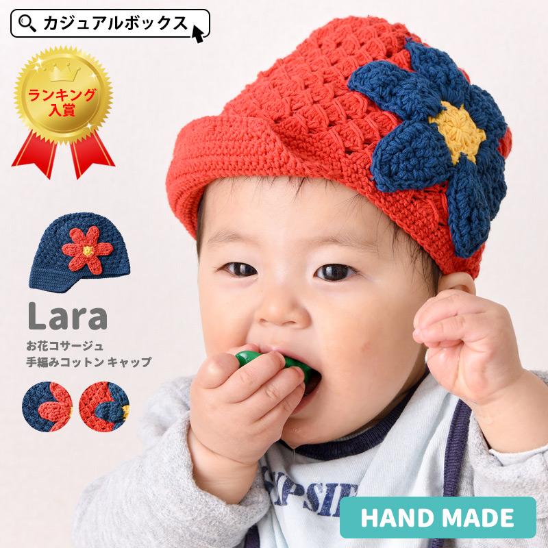 サマー ニット キャップ 子供 おしゃれ かわいい 赤ちゃん帽子 ベビー