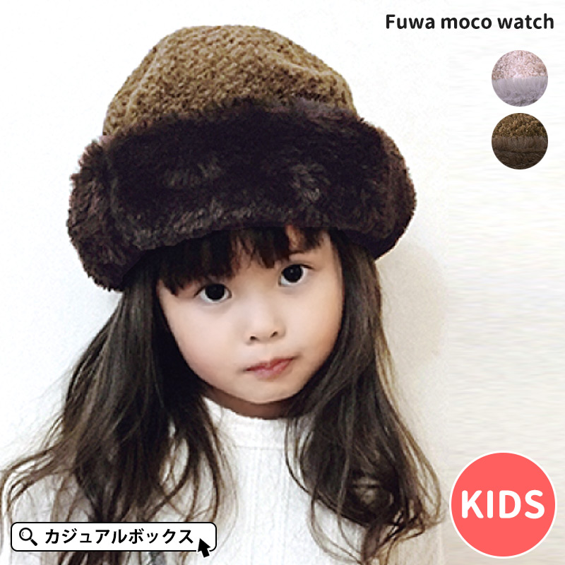 casualbox kids フワモコワッチ the child warm cold protection 2