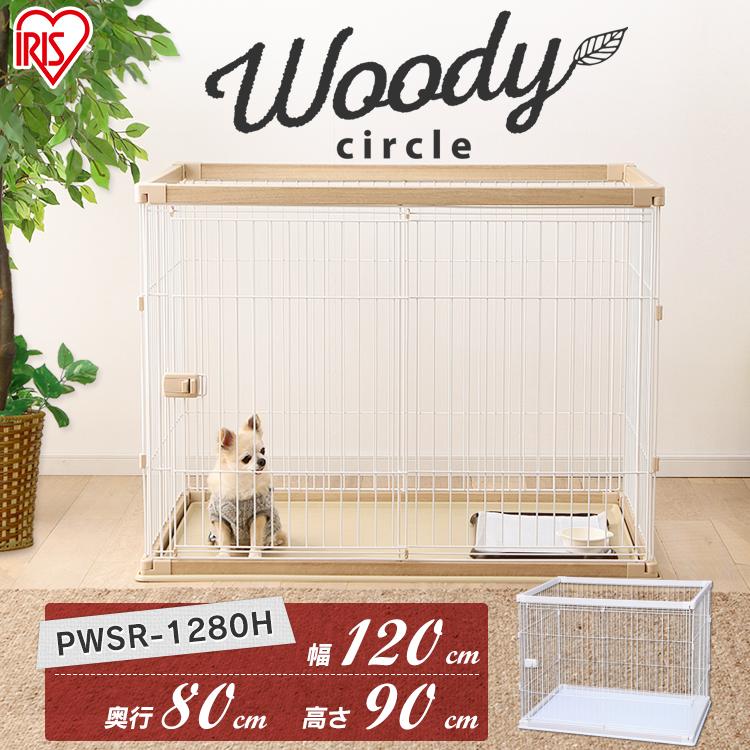 ウッディサークル PWSR-1280H Lサイズ (幅120cm) ホワイト ナチュラル 木製風 送料無料 ドッグサークル 犬サークル ケージ ゲージ ハウス トレー付き 木目調 おしゃれ インテリア お客様組み立て スライド扉 アイリスオーヤマ あす楽 [cpir]