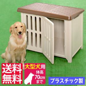 犬小屋 ボブハウス 1200 送料無料 プラスチック製 犬舎 ハウス ドッグハウス 犬用ハウス 中型犬 大型犬 アイリスオーヤマ キャットランド 【◇】