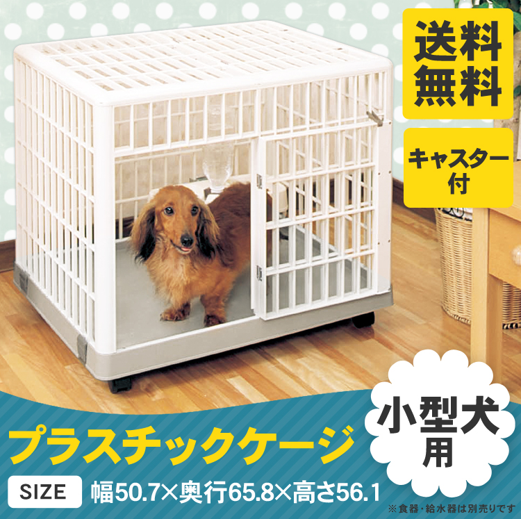 cat-land | Rakuten Global Market: Plastic pet cage new 660 [kennel ...