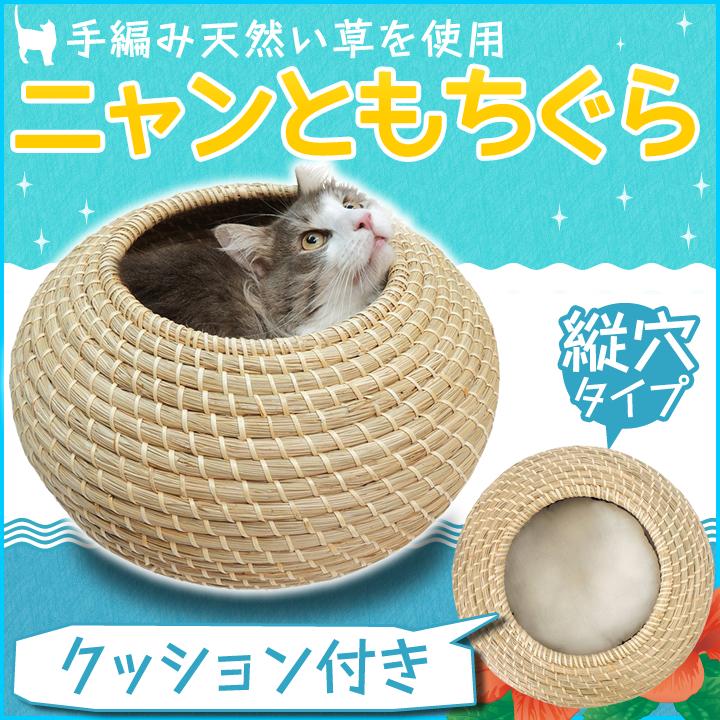 (62014) 《猫用 ベッド》 【特箱】 ペッツルート ニャンともちぐら よこ穴