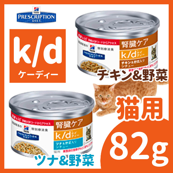 Canned 82 G Of Kidney Care K D Stew T Cures Food プリスク