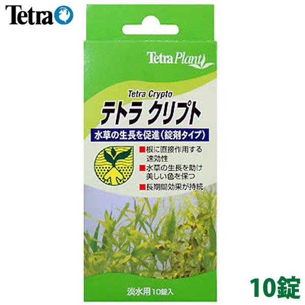 テトラ クリプト 10錠 淡水用 [LP] キャットランド【TC】