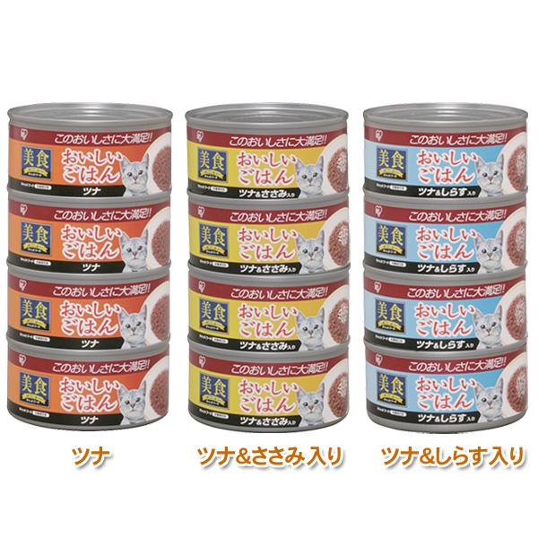 キャットフード 美食メニュー おいしいごはん 170g×4缶パック 缶詰 わんにゃんdayクーポン発行中 猫 フード ウェットフード CB-170 アイリスオーヤマ 高級 注目ブランド ねこ缶 猫缶 ねこ ツナ しらす ささみ キャットランド