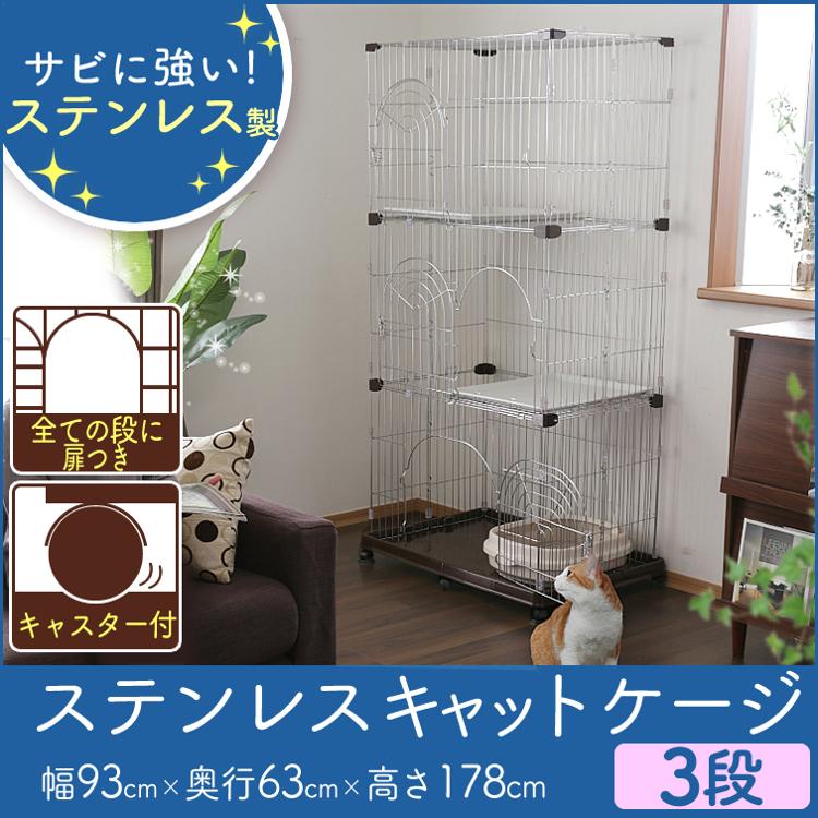 猫 ケージ ステンレスペットケージ 3段 P-SPEC-903 キャスター付き キャットケージ ステンレスケージ 猫ケージ ゲージ 多段 サビに強い 高級感 シンプル アイリスオーヤマ