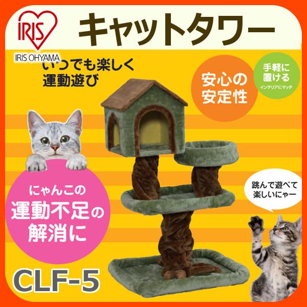 キャットタワー 据え置き キャットランド CLF-5 送料無料 猫タワー ねこタワー 爪とぎ おしゃれ 置き型 アイリスオーヤマ キャットランド あす楽