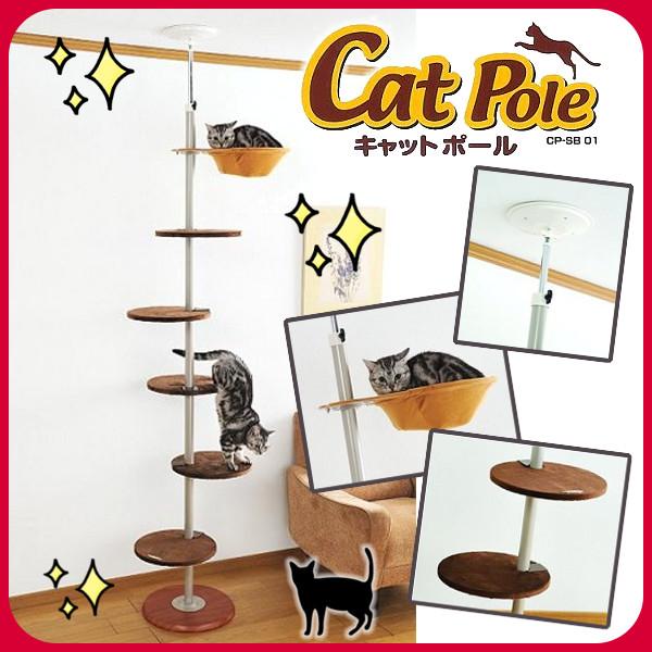 【エントリーでポイント最大7倍!】ボンビ キャットポール 突っ張り CP-SB01 キャットタワー ハンモック付 スリム 省スペース 突っ張り キャットポール おしゃれ 猫タワー ボンビ 送料無料 キャットランド【D】