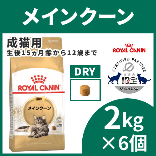 The cat food premium food pet food adult dry ROYAL CANIN health maintenance  bulk buying [3182550710640] for the royal Cannan cat FBN Maine coon 2 kg