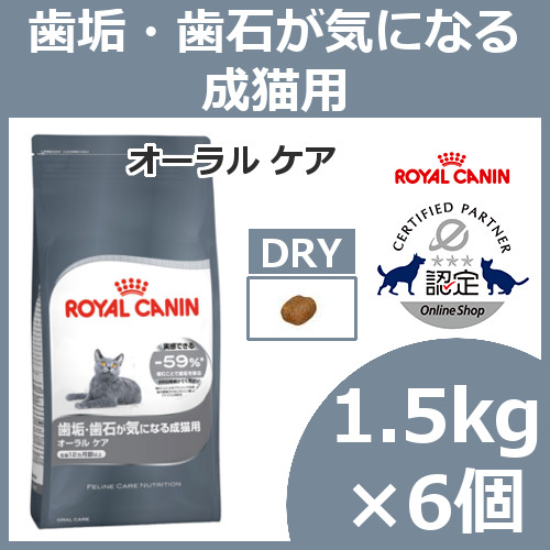 【1日エントリーでポイント最大5倍!】ロイヤルカナン 猫 FCN オーラル ケア 1.5kg×6個セット ≪正規品≫ 送料無料 成猫用 アダルト デンタルケア キャットフード ドライ プレミアム ROYAL CANIN[3182550717182][AA]【D】