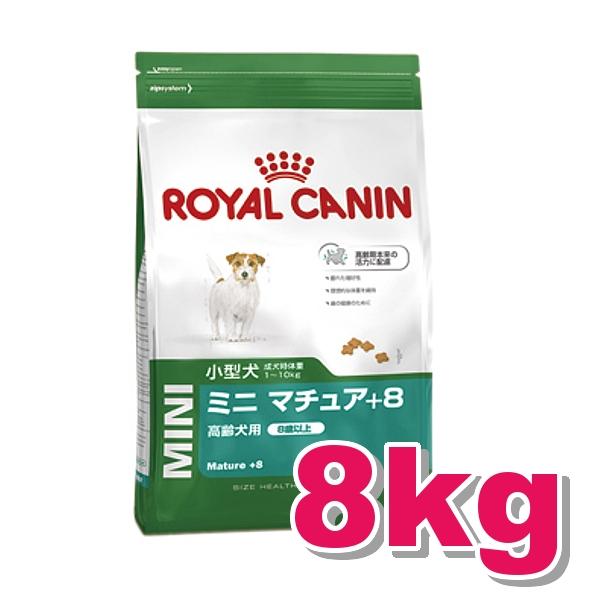 【最大350円OFFクーポン有】ロイヤルカナン 犬 SHN ミニ アダルト 8+ 8kg×2個セット ≪正規品≫ 送料無料 小型犬 (10kg以下) 8歳以上 アダルト 中・高齢犬用 犬 フード ドッグフード ドライ プレミアムフード ROYAL CANIN [3182550831406]【D】