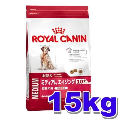 【エントリーでポイント最大7倍!】ロイヤルカナン 犬 SHN ミディアム エイジング 10+ 15kg ≪正規品≫ 送料無料 中型犬 (11~25kg) 高齢犬 老犬 シニア 健やかな高齢期をサポート ドッグフード 犬 プレミアム ドライ ROYAL CANIN [3182550802758]【D】