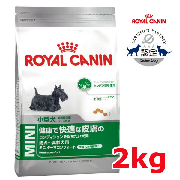 【30H限定ポイント2倍!14日20時~】ロイヤルカナン 犬 SHN ミニ ダーマコンフォート 2kg×6個セット ≪正規品≫ 送料無料 10ヵ月齢以上の小型犬 (10kg以下) 皮膚の健康維持 犬 ドライ ドッグフード プレミアムフード ROYAL CANIN[3182550793506]【D】