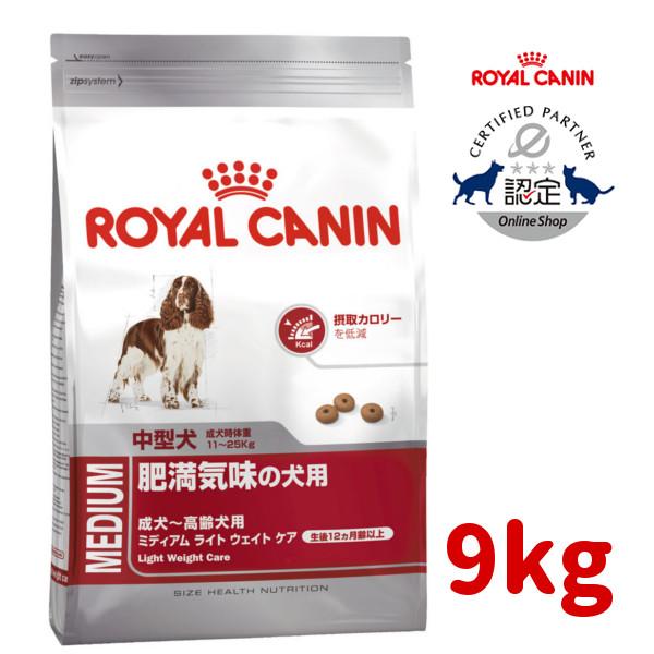 ロイヤルカナン 犬 SHN ミディアム ライトウェイトケア 9kg×2個セット ≪正規品≫ 送料無料 中型犬 (11~25kg) 体重管理 肥満傾向の中型犬 ドッグフード ドライ プレミアムフード ROYAL CANIN [3182550774567]【D】