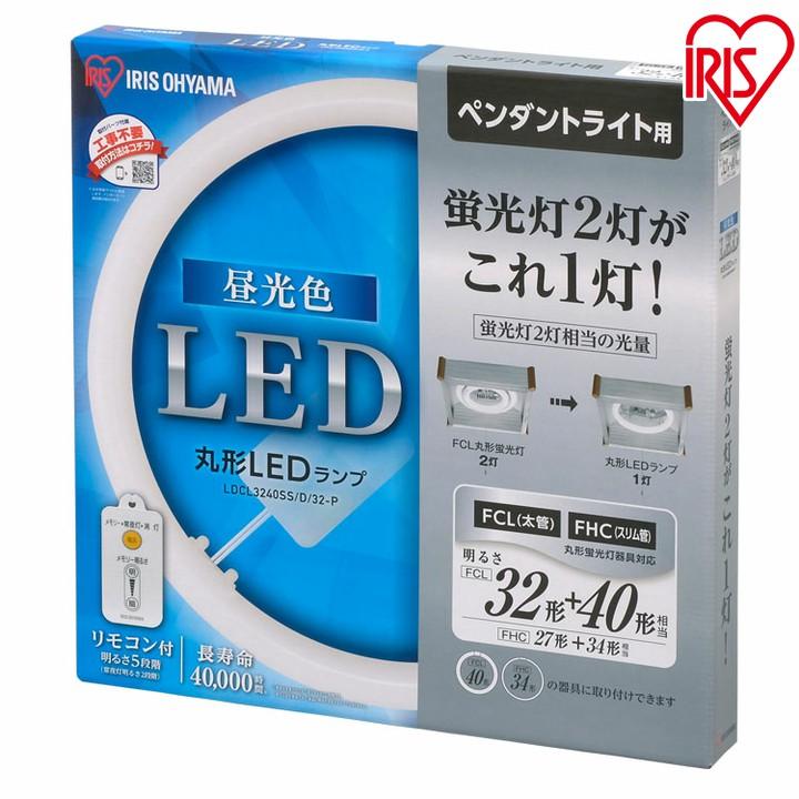 送料無料 【2個セット】丸形LEDランプ ペンダント用 32形+40形 昼光色・昼白色・電球色 LDCL3240SS/D・N・L/32-P アイリスオーヤマ