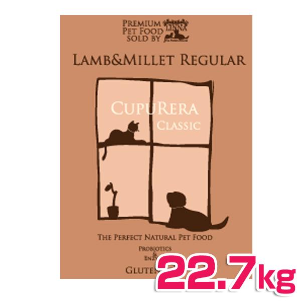 【1日エントリーでポイント最大5倍!】送料無料 CUPURERA クプレラクラシックラム&ミレットレギュラー 22.7kg ドッグフード 犬 犬用 [AA] キャットランド【TC】
