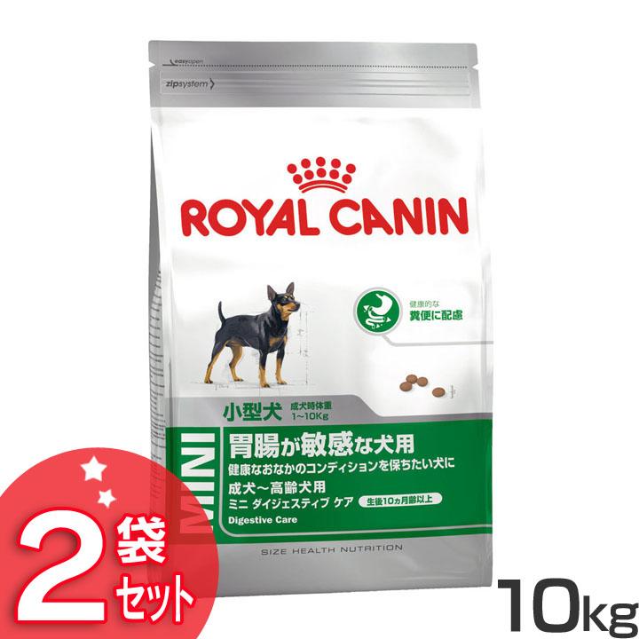 【エントリーでポイント最大7倍!】ロイヤルカナン 犬 SHN ミニ ダイジェスティブケア 10kg×2袋セット ≪正規品≫ 送料無料 小型犬 (10kg以下) 胃腸が敏感な犬用 成犬~高齢犬 ドッグフード ドライ プレミアムフード ROYAL CANIN [3182550853392]【D】