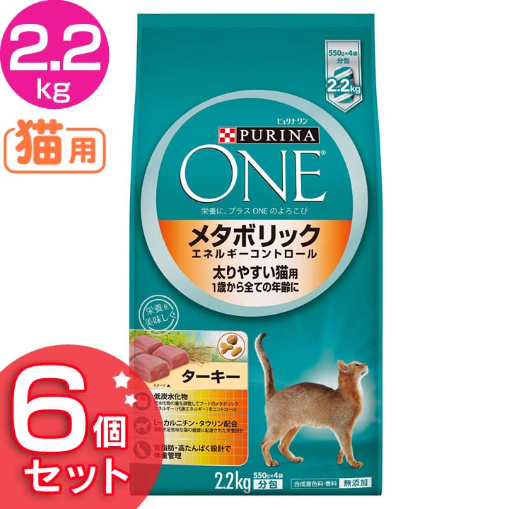 【エントリーでポイント最大7倍!】【6個セット】ピュリナワンキャット メタボリックエネルギーコントロール2.2kg (550g×4袋) 送料無料 猫 フード キャットフード ドライ ペットフード 成猫 高齢猫 アダルト 総合栄養食 【D】