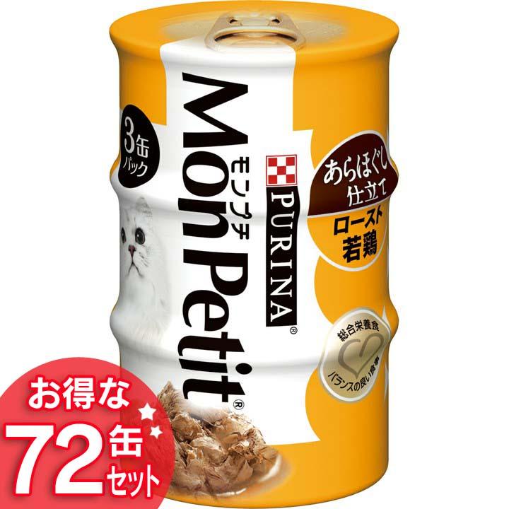 【24セット(計72缶)】モンプチセレクション ロースト若鶏85gX3缶パック MonPetit 缶詰 キャット フード ネスレ日本 【D】