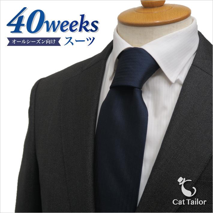 40WEEKSスーツ オールシーズン向き オーダーメイド・ビジネススーツ 高耐久な日本製服地
